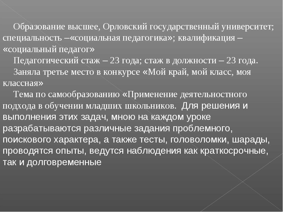 Образование высшее, Орловский государственный университет; специальность –«со...