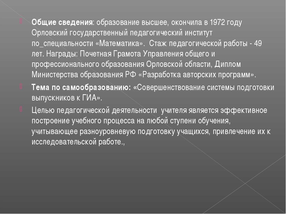 Общие сведения: образование высшее, окончила в 1972 году Орловский государств...
