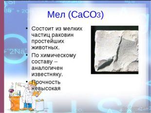 Мел (СаСО3) Состоит из мелких частиц раковин простейших животных. По химическ