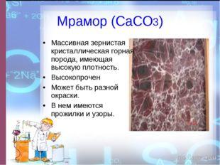 Мрамор (СаСО3) Массивная зернистая кристаллическая горная порода, имеющая выс