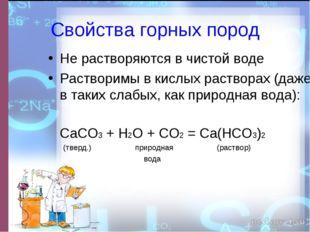 Свойства горных пород Не растворяются в чистой воде Растворимы в кислых раств