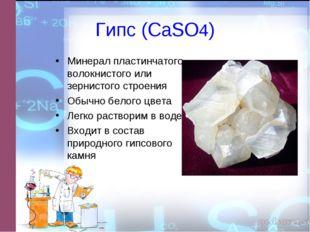 Гипс (СаSO4) Минерал пластинчатого, волокнистого или зернистого строения Обыч