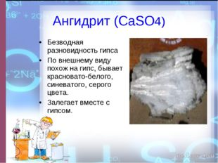 Ангидрит (CaSO4) Безводная разновидность гипса По внешнему виду похож на гипс