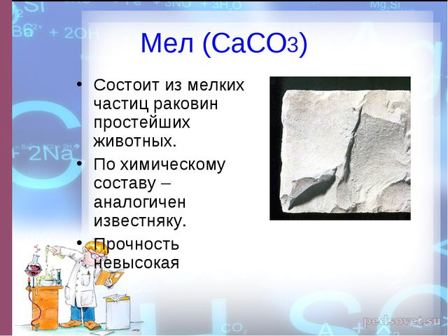 Мел (СаСО3) Состоит из мелких частиц раковин простейших животных. По химическ...