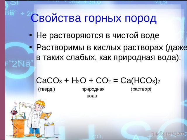 Свойства горных пород Не растворяются в чистой воде Растворимы в кислых раств...
