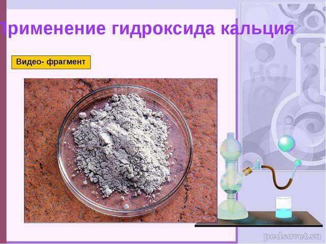 Применение гидроксида кальция Видео- фрагмент