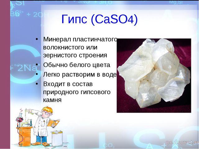 Гипс (СаSO4) Минерал пластинчатого, волокнистого или зернистого строения Обыч...