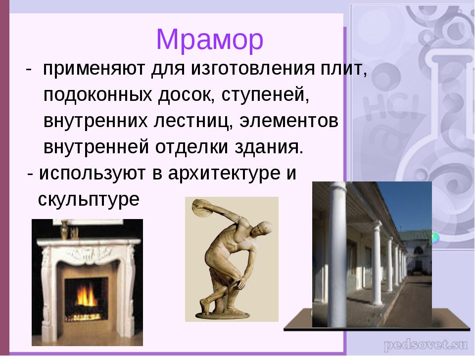 Мрамор - применяют для изготовления плит, подоконных досок, ступеней, внутре...