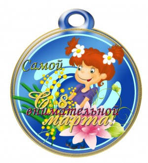 medal_8_marta_21-300x331