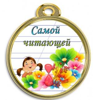 medal_samoy_chitayuschey_8_marta-300x322