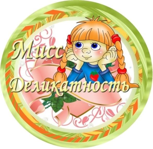 miss_delikatnost
