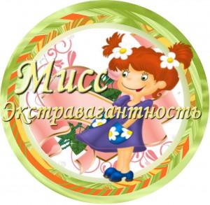 miss_ekstravagantnost-300x293