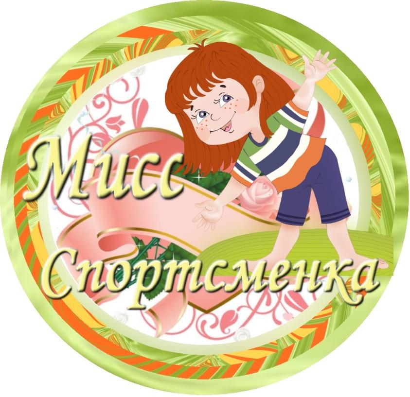 miss_sportsmenka