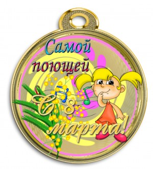 medal_samoy_poyuschey_8_marta-300x331