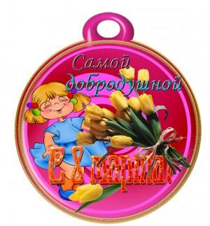 medal_samoy_dobrodushnoy_8_marta-300x323