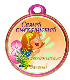 medal_samoy_smekalistoy_8_marta-300x341