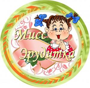 miss_eruditka-300x293