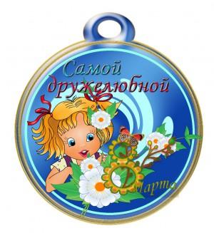 medal_samoy_druzhelyubnoy_8_marta-300x327