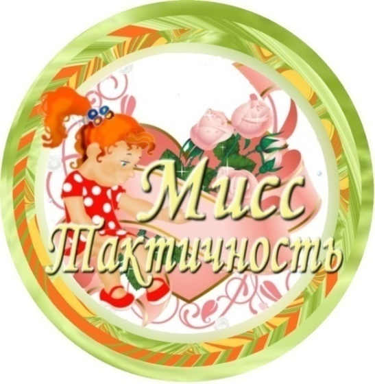 miss_taktichnost
