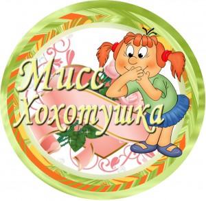 miss_hohotushka-300x293