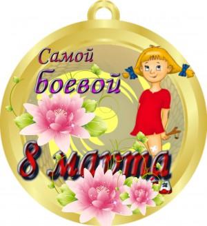 medalka_8_marta_51-300x328