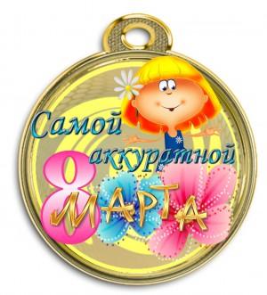 medalka_8_marta_11-300x331