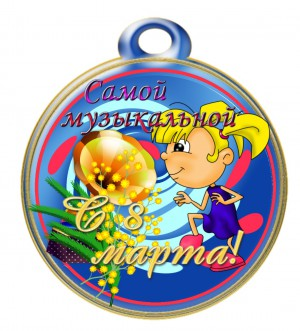 medal_samoy_muzykalnoy_8_marta-300x331