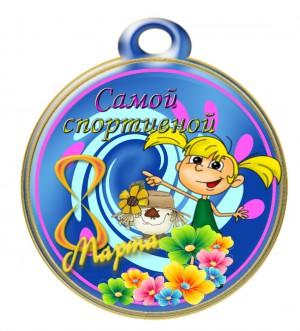 medal_samoy_sportivnoy_8_marta-300x331
