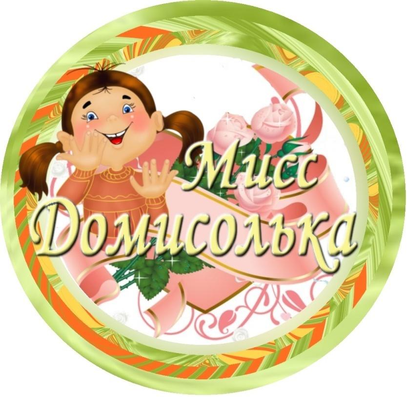 miss_domisolka