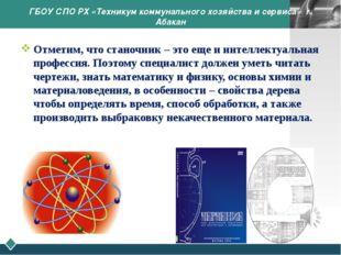 ГБОУ СПО РХ «Техникум коммунального хозяйства и сервиса» г. Абакан Отметим, ч