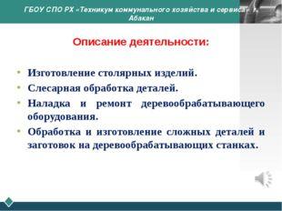ГБОУ СПО РХ «Техникум коммунального хозяйства и сервиса» г. Абакан Описание д