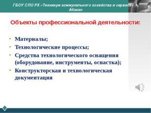 ГБОУ СПО РХ «Техникум коммунального хозяйства и сервиса» г. Абакан Объекты пр