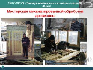 ГБОУ СПО РХ «Техникум коммунального хозяйства и сервиса» г. Абакан Мастерская