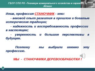 ГБОУ СПО РХ «Техникум коммунального хозяйства и сервиса» г. Абакан Итак, проф