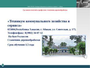 «Техникум коммунального хозяйства и сервиса» 655004,Республика Хакасия, г. Аб