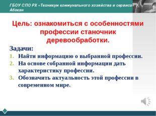 ГБОУ СПО РХ «Техникум коммунального хозяйства и сервиса» г. Абакан Цель: озна