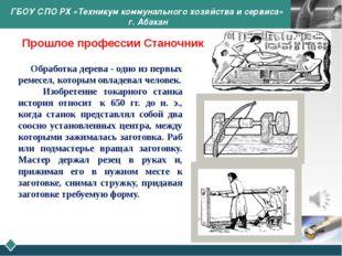 ГБОУ СПО РХ «Техникум коммунального хозяйства и сервиса» г. Абакан Прошлое п