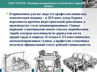 ГБОУ СПО РХ «Техникум коммунального хозяйства и сервиса» г. Абакан В привычно