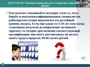 ГБОУ СПО РХ «Техникум коммунального хозяйства и сервиса» г. Абакан Результато