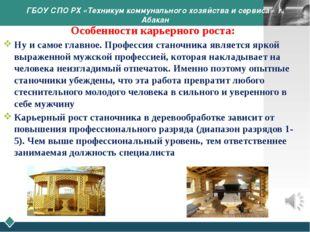 ГБОУ СПО РХ «Техникум коммунального хозяйства и сервиса» г. Абакан Особенност