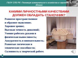 ГБОУ СПО РХ «Техникум коммунального хозяйства и сервиса» г. Абакан КАКИМИ ЛИЧ