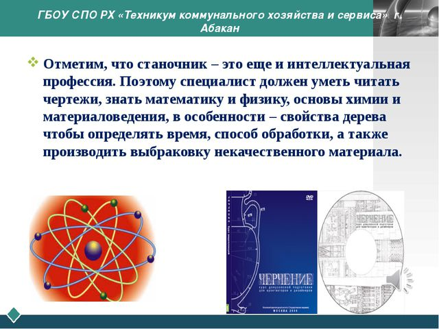 ГБОУ СПО РХ «Техникум коммунального хозяйства и сервиса» г. Абакан Отметим, ч...