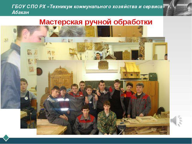 ГБОУ СПО РХ «Техникум коммунального хозяйства и сервиса» г. Абакан Мастерская...
