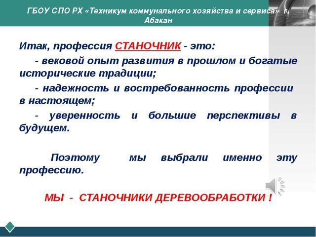 ГБОУ СПО РХ «Техникум коммунального хозяйства и сервиса» г. Абакан Итак, проф...
