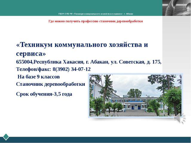«Техникум коммунального хозяйства и сервиса» 655004,Республика Хакасия, г. Аб...
