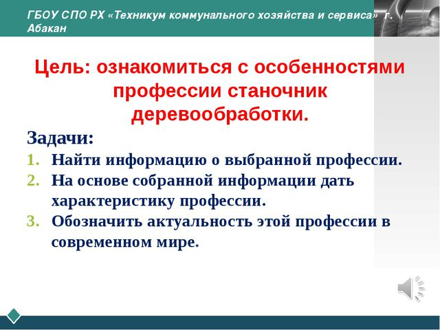 ГБОУ СПО РХ «Техникум коммунального хозяйства и сервиса» г. Абакан Цель: озна...