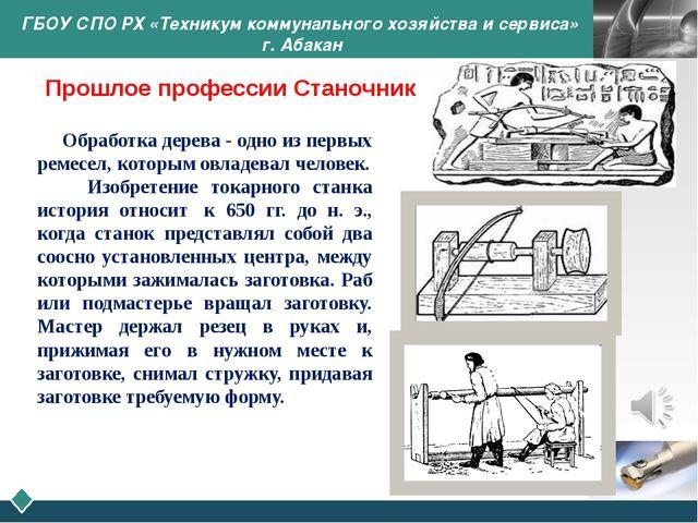 ГБОУ СПО РХ «Техникум коммунального хозяйства и сервиса» г. Абакан Прошлое п...