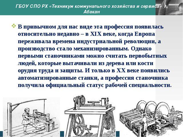 ГБОУ СПО РХ «Техникум коммунального хозяйства и сервиса» г. Абакан В привычно...
