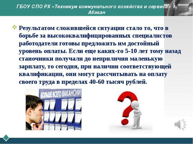 ГБОУ СПО РХ «Техникум коммунального хозяйства и сервиса» г. Абакан Результато...