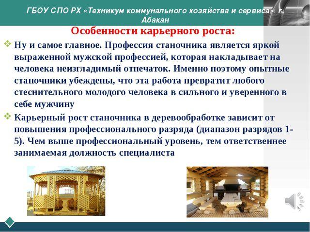 ГБОУ СПО РХ «Техникум коммунального хозяйства и сервиса» г. Абакан Особенност...